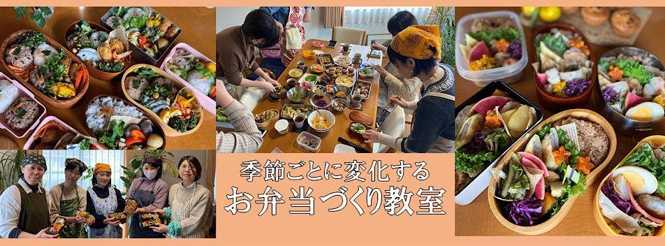 富山【武部塾】ファスティングと食と腸活と。発酵料理教室・食育講座・健康ごはん